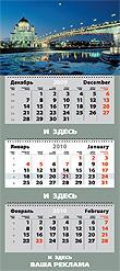 Большие квартальные календари