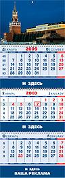 Классические квартальные календари
