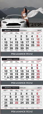 Цены на печать квартальных календарей