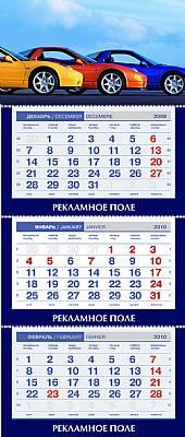 Цены на печать квартальных календарей Люкс