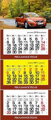 Цены на печать квартальных календарей Люкс6
