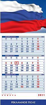 Календари ОДНА НАВИВКА