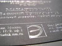 Тиснение серебряной фольгой по матовой бумаге