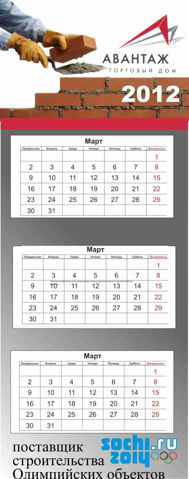 Корпоративный календарь 2012