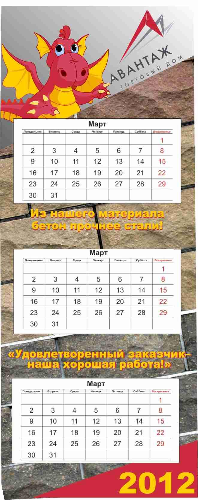 Корпоративный календарь трио 2012