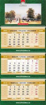 Календари 2011 печать