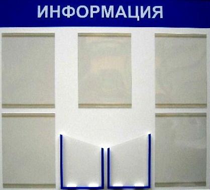 Интерьерный информационный стенд