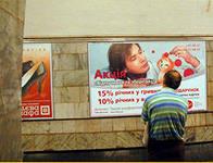Рекламные щиты вдоль платформ станций метро