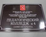 Табличка из полистирола