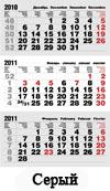 Календарный блок серый
