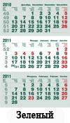 Календарный блок зеленый