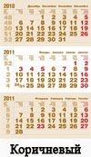 Календарный блок коричневый