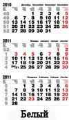 Календарный блок белый