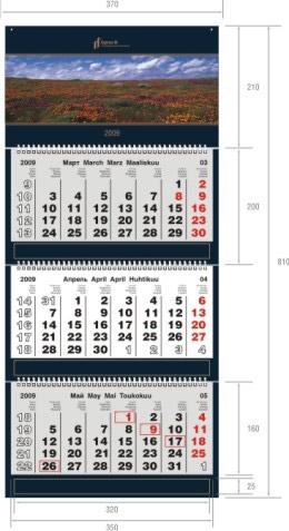 Календарь Максима-1