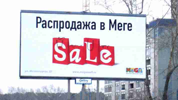 Стационарная реклама