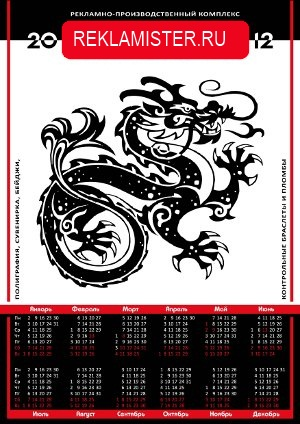 Календарь-Плакат (A2 или А3)