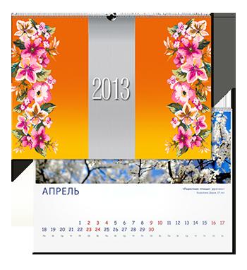 Настенный перекидной календарь 2014